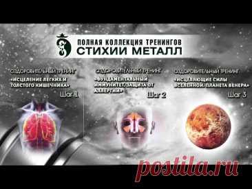 (5) Защитная сила Лёгких. Коронавирус и китайская медицина_23.09.2021 - YouTube