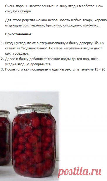 Ягоды в собственном соку без сахара, универсальный рецепт заготовки на зиму
