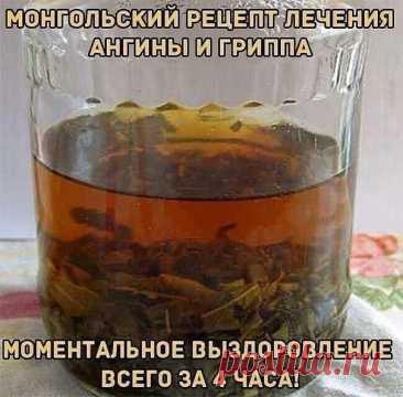 МОНГОЛЬСКИЙ РЕЦЕПТ ЛЕЧЕНИЯ АНГИНЫ  Рецепт. * 0,5 стакана размолотых в кофемолке зернышек тмина залить 1 стаканом воды и кипятить 15 минут. Получается вязкая, напоминающая кофейную гущу, масса.  * Процеживаем через ситечко, разбавляем 1/4 стакана воды и снова доводим до кипения. Снимаем с огня, добавляем в отвар 1 ст. ложку коньяка. Лекарство готово!  * Пить каждые 30 мин по 1 ст. ложке.  Уже через 2 часа боль в горле проходит, глотать становится легче. Через 4 часа лечение...