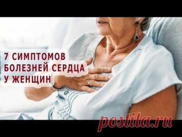 7 симптомов болезней сердца у женщин