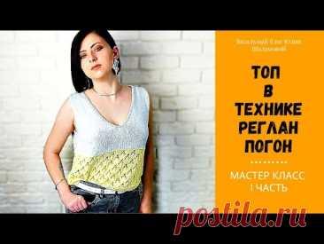 ТОП с V-образной горловиной в технике РЕГЛАН ПОГОН