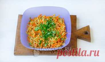 Кабачки с морковью по-корейски — пошаговый рецепт с фото и видео