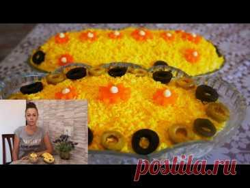 Салат ЗОЛОТАЯ РЫБКА. Салат с копченой скумбрией. Салат на праздничный стол - YouTube