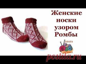 Женские носки узором Ромбы