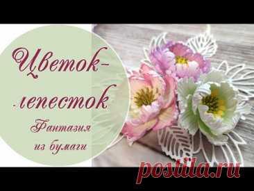 Цветок-лепесток из бумаги / Paper flower petal