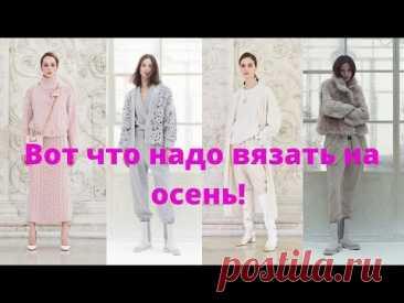 Тренды ручного вязания Осень 2021: Брунелло Кучинелли, Лаура Биаджотти, Chloe.