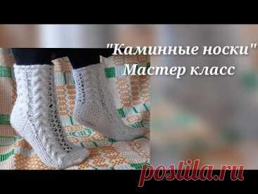 """""""Каминные носки"""" Мастер класс."""