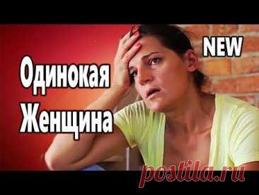 Мурашки от этой песни ! Душу рвет! Одинокая Женщина Дмитрий Королёв NEW 2020