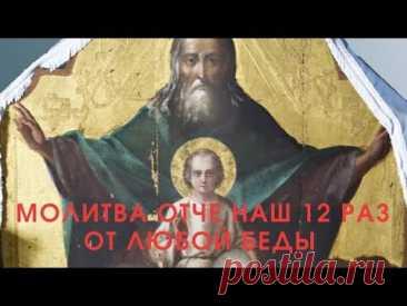 """Молитва """"Отче Наш"""" 12 раз. Будешь храним весь день Богом - от любой беды."""