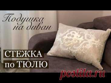 Шикарная подушка на диван с красивым элементом из тюля. Стежка. Ложный трапунто. Ответы на вопросы