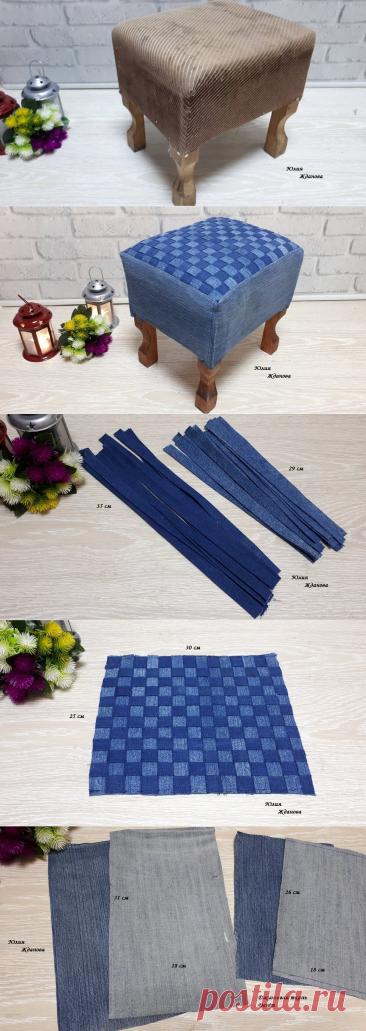 Как старые джинсы стали новым чехлом для пуфика или небольшой рассказ о реставрации мебели. | Юлия Жданова | Яндекс Дзен