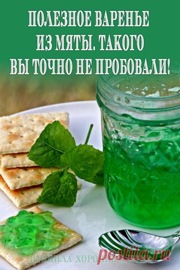 Рецепт варенья из мяты - Стильные советы Мятное варенье не только необычно и очень приятно на вкус, но и полезно для здоровья: помогает при простудных и желудочных заболеваниях. Первый способ 250 г листьев мяты 1 кг сахара, 2 лимона 0,5 л воды. Листья мяты со стеблями промыть, слегка обсушить и измельчить. Лимоны мелко нарезать вместе с кожурой. Все сложить в кастрюлю и […]