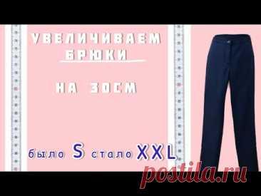 Увеличиваем брюки на 30 см в талии и в бёдрах. Как из размера S получить XXL.