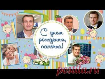 С днем рождения, папочка! | Happy birthday, Daddy! | ProShow Producer - YouTube