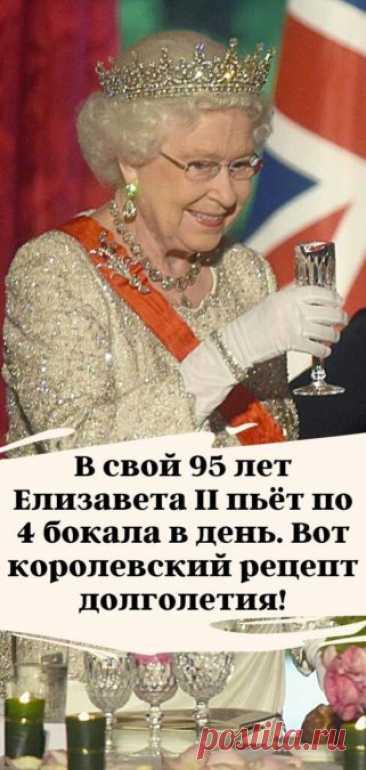 В свой 95 лет Елизавета ІІ пьёт по 4 бокала в день. Вот королевский рецепт долголетия! - Кулинария, красота, лайфхаки