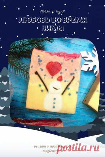 """""""Любовь во время зимы"""" мыло с нуля, рецепт и мастер-класс"""