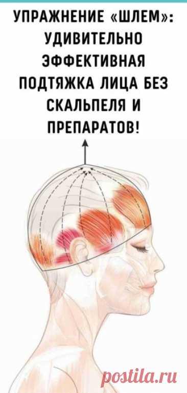 Упражнение «Шлем»: удивительно эффективная подтяжка лица без скальпеля и препаратов! - Кулинария, красота, лайфхаки