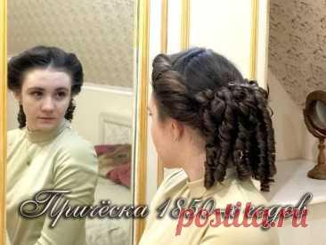 Причёска 1850-х годов⁄ 1850s hairstyle tutorial