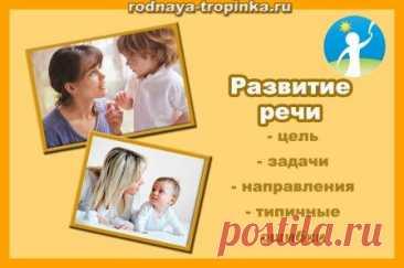 Развитие речи Развитие речи детей: цель, задачи, направления, типичные ошибки и как их избежать и исправить.