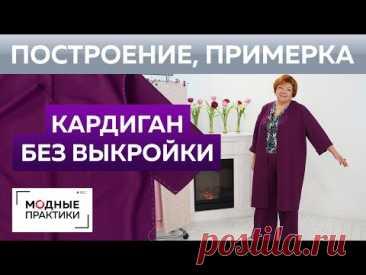 Модный кардиган без выкройки к брюкам палаццо №1. Построение, раскрой деталей, сметывание и примерка