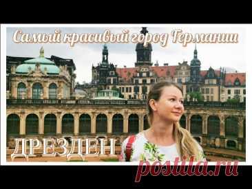 Прогулка по городу Дрезден,Германия/Экскурсия по опере Земпера/Дворцовый комплекс Цвингер/Dresden