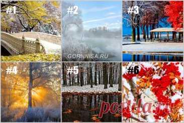 Тест - Снова осень… Ноябрь, каким он будет - решать Вам - ГОРНИЦА