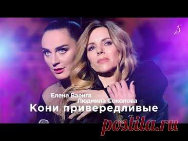 Елена Ваенга и Людмила Соколова — Кони привередливые (2017)
