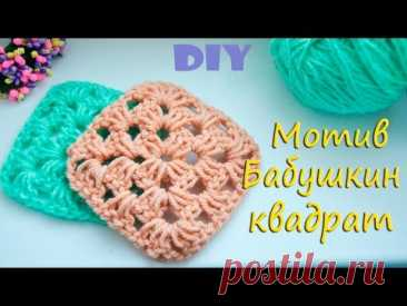Motive Grandmother's square hook. Easy and available to beginners.