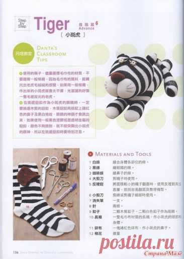 Игрушки из носков! Тигр (12) - Игрушки своими руками - Страна Мам