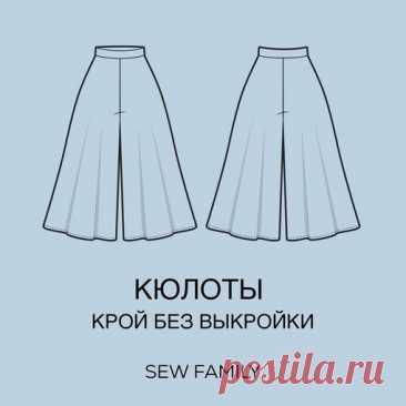 КРОЙ БЕЗ ВЫКРОЙКИ  Давно в голове сидела эта простая схема юбки-шорт И наконец я ее воплотила в модели кюлот  Показать полностью...