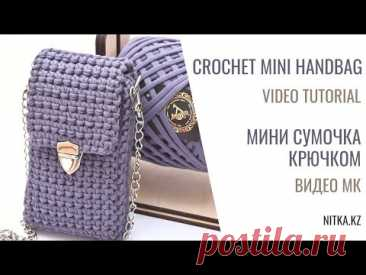Всего 1 моток пряжи Мини сумочка крючком Мастер-класс/ Crochet MINI HANDBAG video tutorial