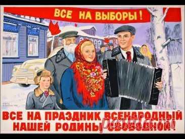 ВЫБОРЫ ДЕПУТАТОВ НА ВСЕЙ ТЕРРИТОРИИ РСФСР. 15.01.21