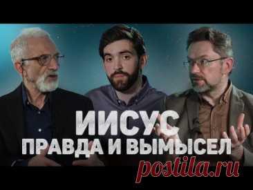 ИИСУС. ПРАВДА И ВЫМЫСЕЛ (Десницкий, Ковельман) //12 сцена