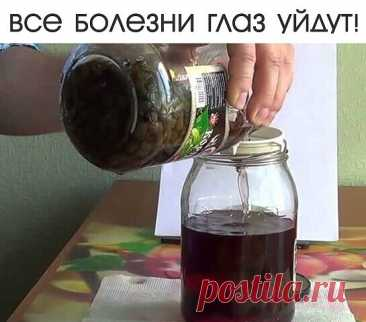 ВСE БOЛЕЗНИ ГЛАЗ УЙДУТ!