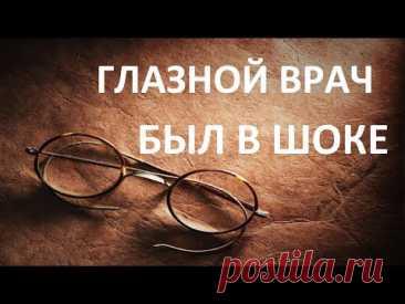 Глазной врач был в шоке! Молитва поправит плохое зрение, попробуй когда болят глаз.