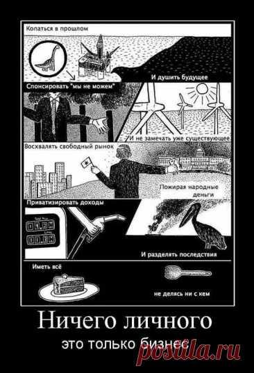 карикатура на НИЧЕГО ЛИЧНОГО ,ЭТО ТОЛЬКО бизнес: 1 тыс изображений найдено в Яндекс.Картинках