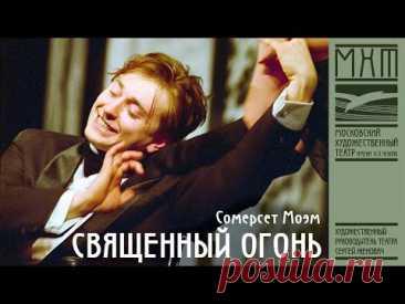 Священный огонь - спектакль МХТ Чехова