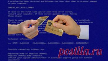 Что могут сделать мошенники зная номер вашей банковской карты — почему его лучше не светить в Интернете | Записки Айтишника | Яндекс Дзен