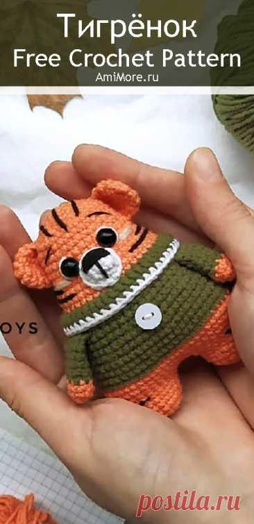 PDF Тигрёнок крючком. FREE crochet pattern; Аmigurumi animal patterns. Амигуруми схемы и описания на русском. Вязаные игрушки и поделки своими руками #amimore - тигр, маленький тигренок, котик, кот, кошечка, кошка, котенок.