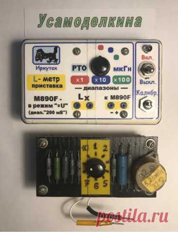 Трёхдиапазонный измеритель индуктивности Большинство простых измерительных приборов не имеют возможности измерять индуктивность. Однако зачастую бывает необходимость хотя бы с невысокой точностью проверить этот параметр у дросселя, катушки индуктивности, согласующего, выходного или силового трансформаторов. Современные цифровые