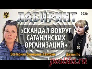 НУМЕРОЛОГИЯ | ЛАБИРИНТ | Скандал вокруг сатанинских организаций | Джули По & Екатерина Синицына