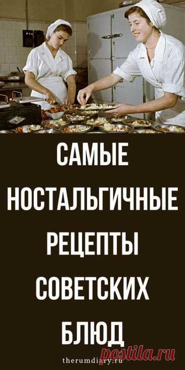 Рецепты закусок для водки, пива или вина. Готовим советские блюда, которые все пробовали в детстве. Гуляш с подливой, Макароны по-флотски, Салат «Витаминный» и их приготовление. Делаем гуляш из…