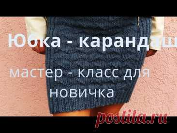 Вязаная Юбка - карандаш  . Юбка спицами для женщин. Вязание спицами. Мастер - класс для новичка. - YouTube