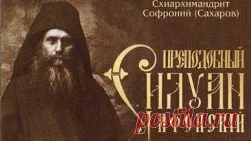 Старец Силуан Афонский (ОБЯЗАТЕЛЬНО ПОСЛУШАЙТЕ)