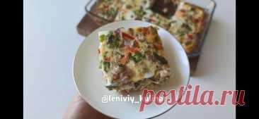 Завтрак на ужин  Идеальное блюдо дня Такой завтрак мы готовы есть даже на ужинС мясом же  Выкладываем в форму обжаренный фарш, а также лук, перец и зелень. Заливаем красоту смесью … Читай дальше на сайте. Жми подробнее ➡