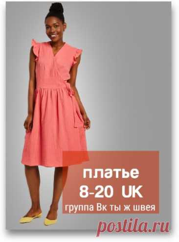 .....Женское платье.....  р-р 8-20 UK  ТАБЛИЦА РАЗМЕРОВ - https://vk.com/photo-164367695_457311826