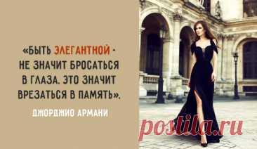 Советы знаменитых дизайнеров о том, что значит быть настоящей женщиной Не бывает некрасивых женщин — бывают ленивые. ©