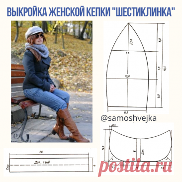 Кепка 6-клинка: от выбора ткани до изготовления своими руками | Самошвейка | Яндекс Дзен