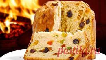 Видели, сколько стоит итальянский кекс «Панеттоне»? Вот как сделать его самой Панеттоне — это традиционный миланский кекс с засахаренными фруктами, выпекаемый итальянцами на Рождество и на Пасху.А поскольку он нравился всем, кто его пробовал, сегодня Панеттоне — это гордость уже не только Италии, но и Франции, Испании и даже Латинской Америки!
