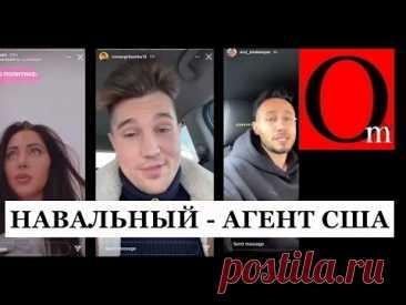 В Кремле истерика! Против Навального бросили инстажлоберов с миллионами подписчиков